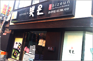 Turn left at Bizeun(빚은, rice-cake shop, The Premium Riceteria)