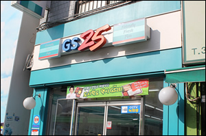 Keep walking around 30M for GS25 convenience store.